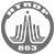 群英2016年获得《国家863计划》示范基地